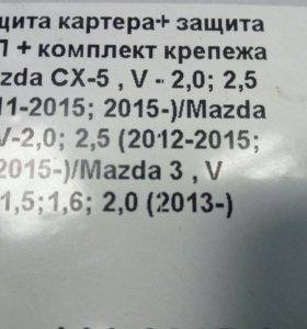 Защита картера двс Mazda cx-5 ,6 ,3