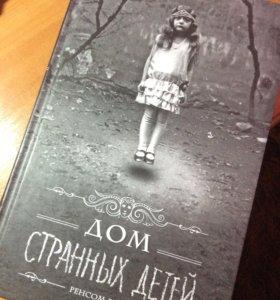 """Книги """"Дом странных детей"""""""