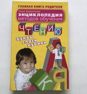 Бронь ОМ. Энциклопедия методов обучения чтения