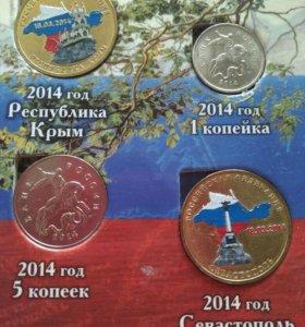 Цветные монеты Крым и Севастополь