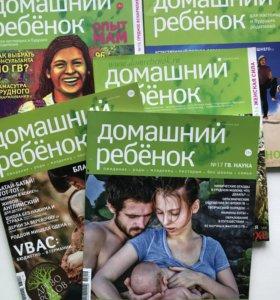 Сборник журналов Домашний ребёнок