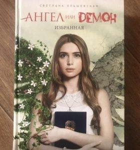 Ангел или демон книга