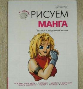 Книга. Самоучитель