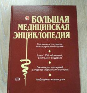 Книга. Медицинская энциклопедия
