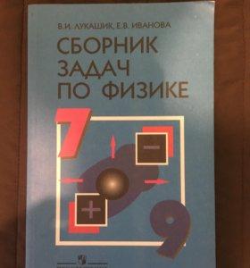 Учебники, физика, геометрия, искусство, 7-9 классы