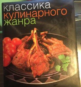 Книга Классика Кулинарного Жанра