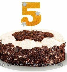 Топпер в торт цифра 5 новая