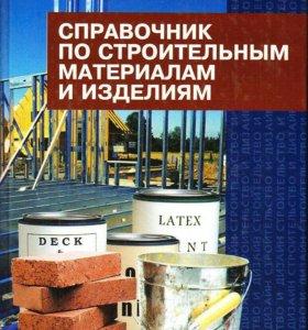 Справочник по строительным материалам и изделиям.