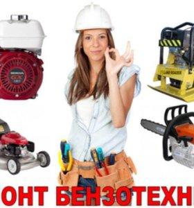 Ремонт бензотехники