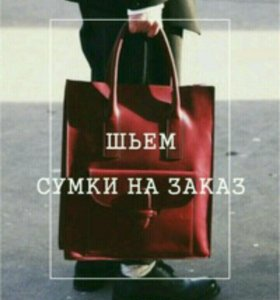 Пошив сумок и рюкзаков