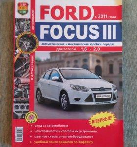 Книга Ford Focus 3