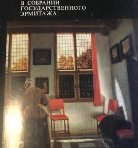 Книга Голландская живопись 17 в