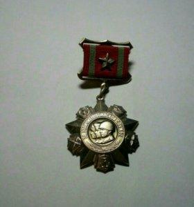 """Медаль""""За отличие в службе""""2 степени"""