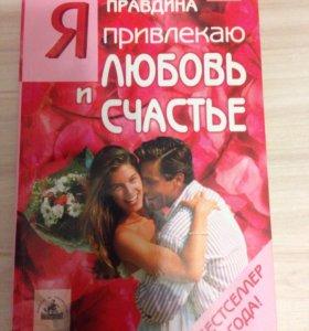 Книга Н. Правдиной