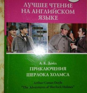 Шерлок Холмс на английском