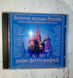 Диск Золотое кольцо России