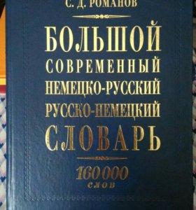 Большой немецко-русский и русско-немецкий словарь.