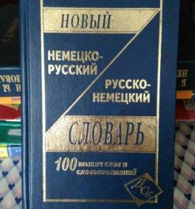 Немецкое-русский и русско-немецкий словарь.