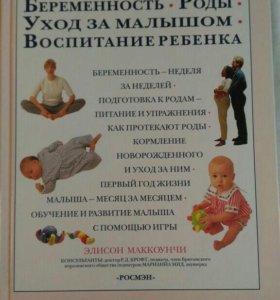 Книга Мать и Дитя Э. Маккоунчи для будущих мам