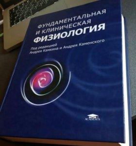 Учебник Фундаментальная и клиническая физиология