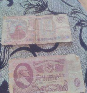 200 рублей 1993 года и 25 рублей 1961 года