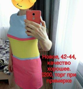 Новое платье, не подошёл размер