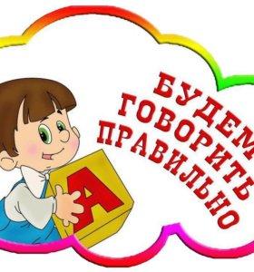 Логопед, дефектолог, подготовка к школе.