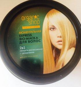 Bio маска для волос organic shop 1000ml