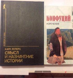 Книги по философии: Ясперс и Конфуций