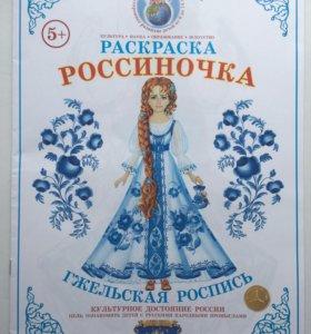 "Раскраска ""Россияночка"" Москва"