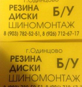 Резина,диски-Б/У Шиномонтаж