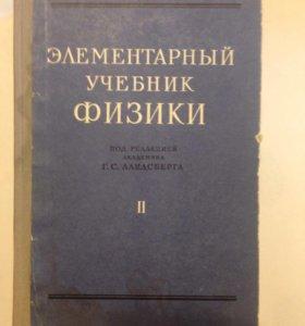 Учебник по физике Ландсберга 1967 год