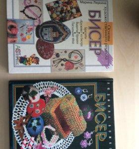 Книги по бисеру