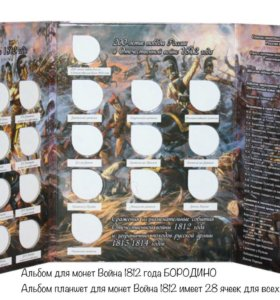 Альбом под монеты БОРОДИНО