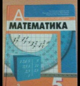 Математика 5 класс 2010, Г. В Дрофеева. Мнемозина