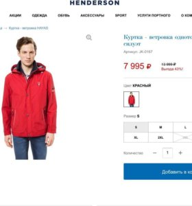 Куртка Henderson hayas