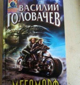 "Книга ""мегаморф"" Василий Головачев"