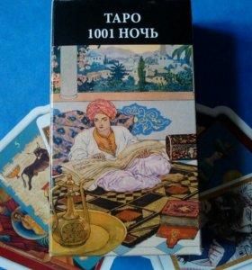 """Карты Таро """"Тысяча и одна ночь"""""""