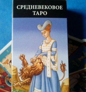 """Карты гадальные """"Средневековое Таро"""""""