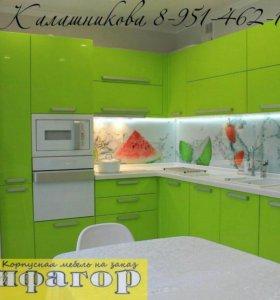 Корпусная мебель на заказ: кухни, шкафы-купе и пр.