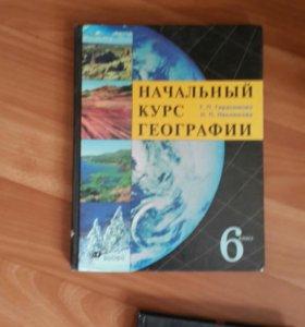 Учебники за 6, 7, 8, 9, 10, 11 классы