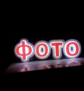 Вывеска ФОТО световые объёмные буквы