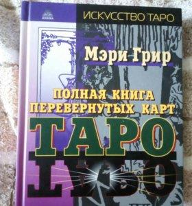 """""""Полная книга перевернутых карт Таро"""""""