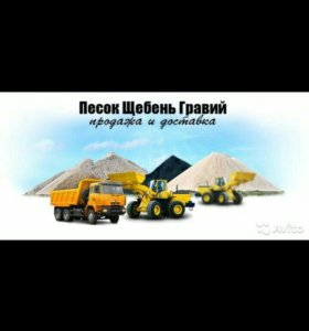 Перевозка доставка песок Щебень чернозем торф крош