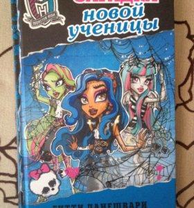 Книга Монстр Хай
