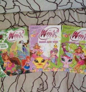Коллекция книг Winx/Винкс