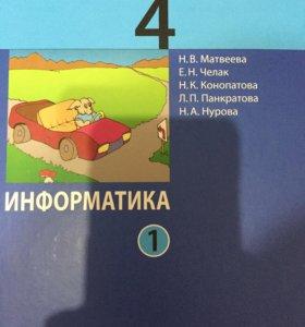Учебники по информатике 3-4