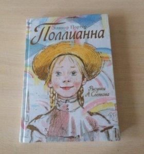 "Книга Элинор Портер ""Поллианна"""