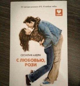 """Книга """"С любовью, Рози"""""""