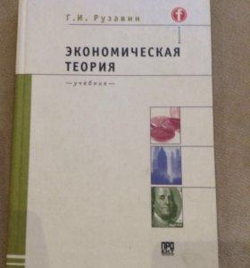 Учебники по экономики